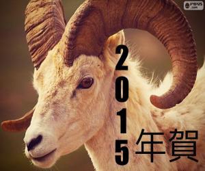 puzzel Jaar van de houten geit, 2015
