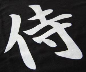 puzzel Kanji of ideogram voor het concept Samurai in het Japanse schrift