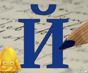 puzzel Russische letter Й